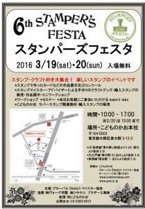 201603_festa